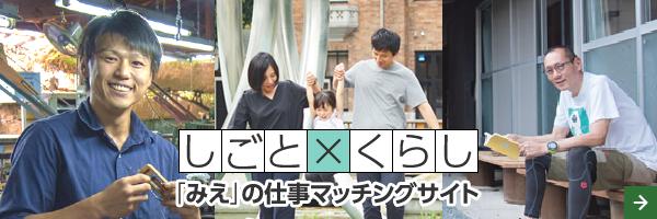 「みえ」の仕事マッチングサイト